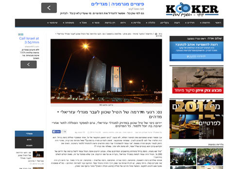 Screen capture of Israeli news article reporting how a wind pushed a Hamas missile off target: kooker.co.il